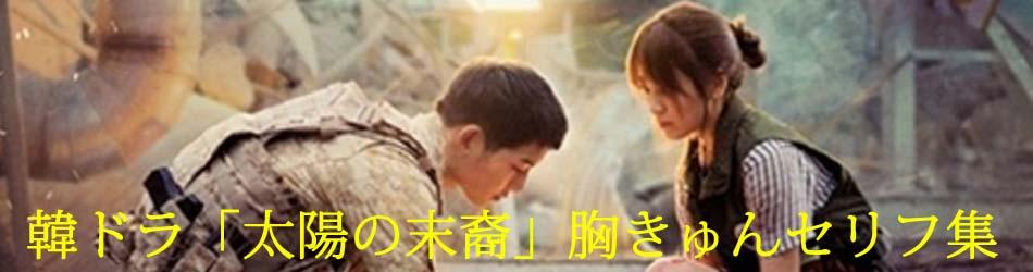 韓国ドラマ「太陽の末裔」